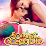 Kavalai Vendam First Look Poster
