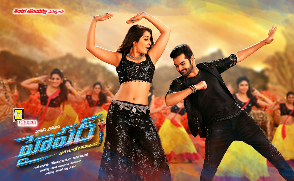 Hyper trailer launch function in big scale on 23 September