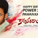 Katamarayudu logo revealed on Pawan Kalyan's birthday