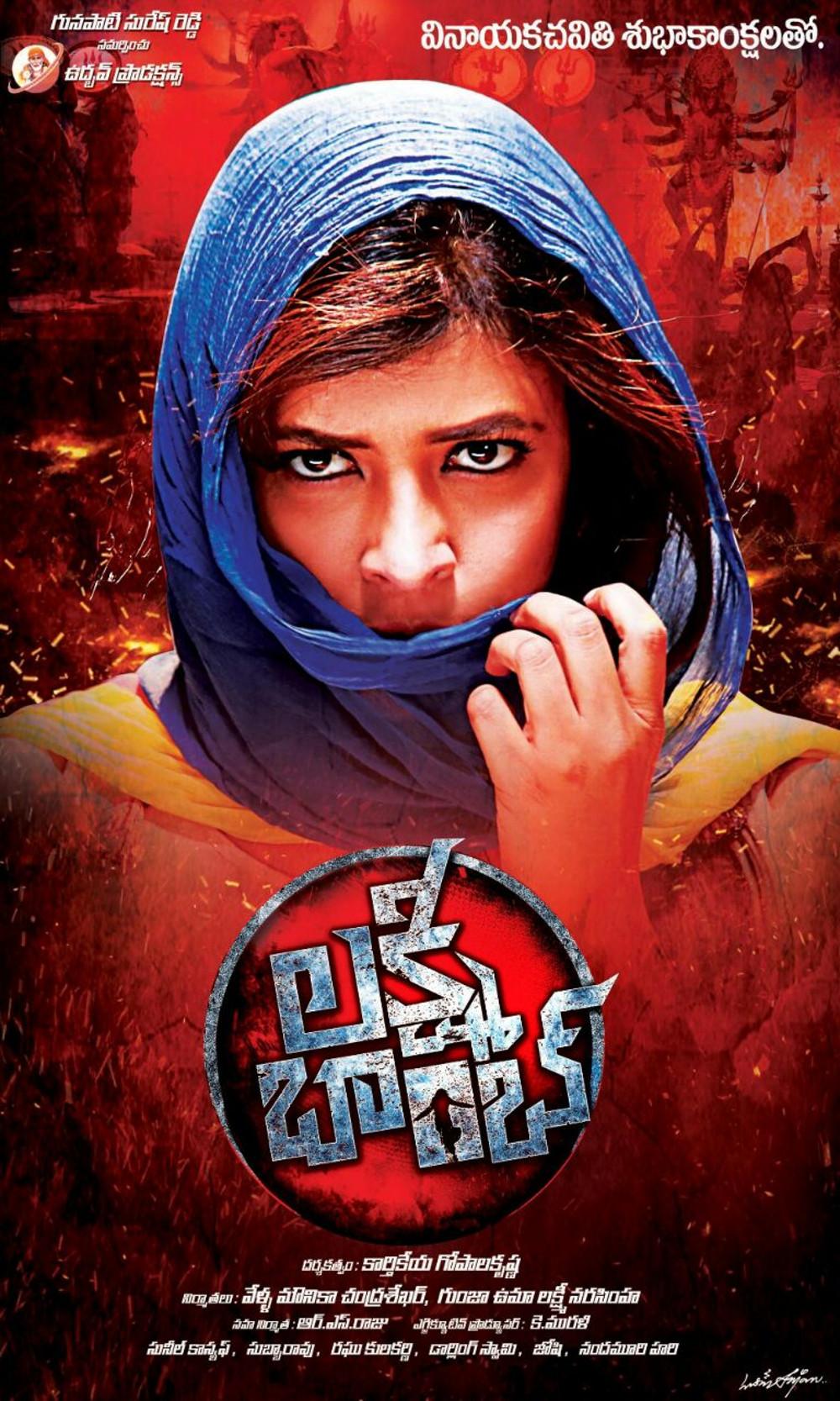 Lakshmi Manchu's Lakshmi Bomb Vinayaka Chavithi Poster
