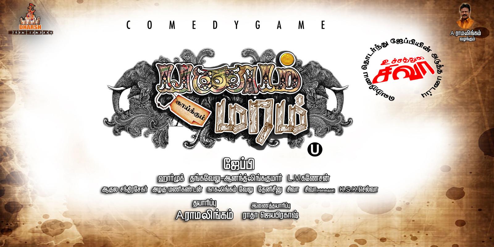 Panam Kaikum Maram Movie First Look Poster