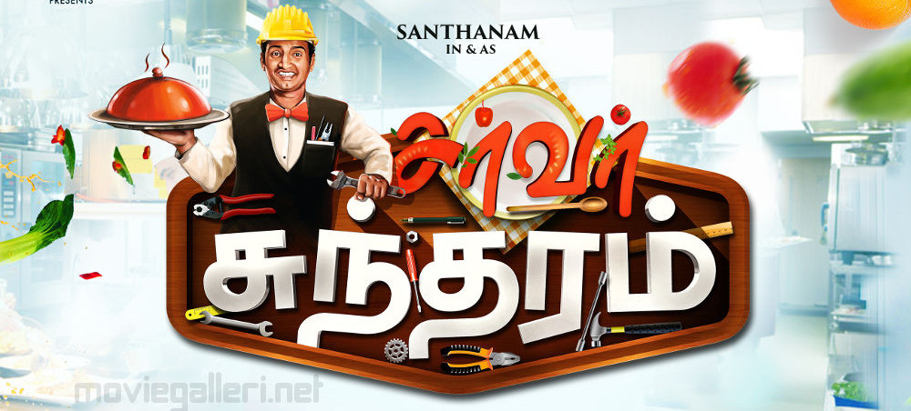 Santhanam's 'Server Sundaram' Audio Rights is bagged by 'Think Music'