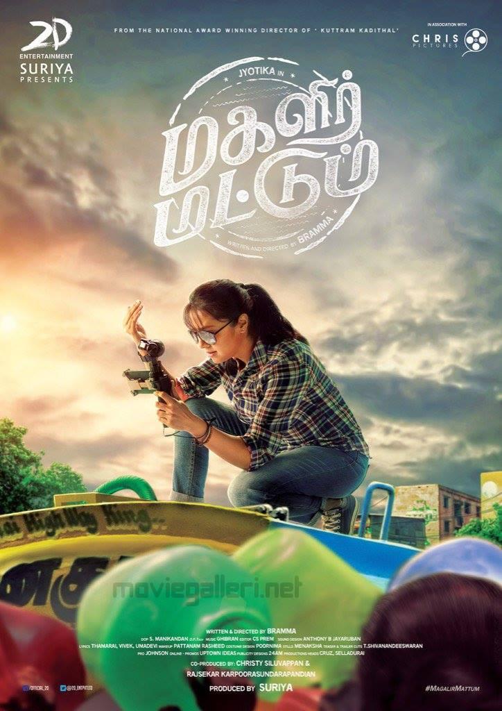 Actress Jyothika's Magalir Mattum First Look Poster