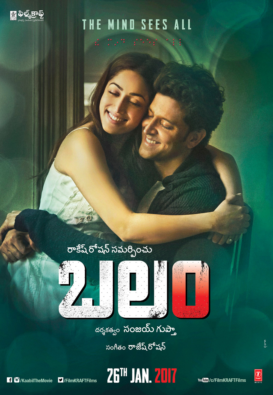 Hrithik Roshan & Yami Gautam Balam Movie First Look Poster
