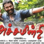 Achamindri Movie Review