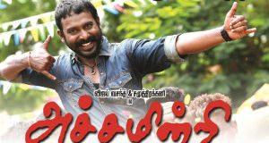 Achamindri Movie Review
