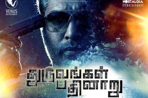 Dhuruvangal Pathinaaru Movie Review