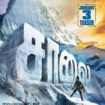 Saalai Movie First Look Poster