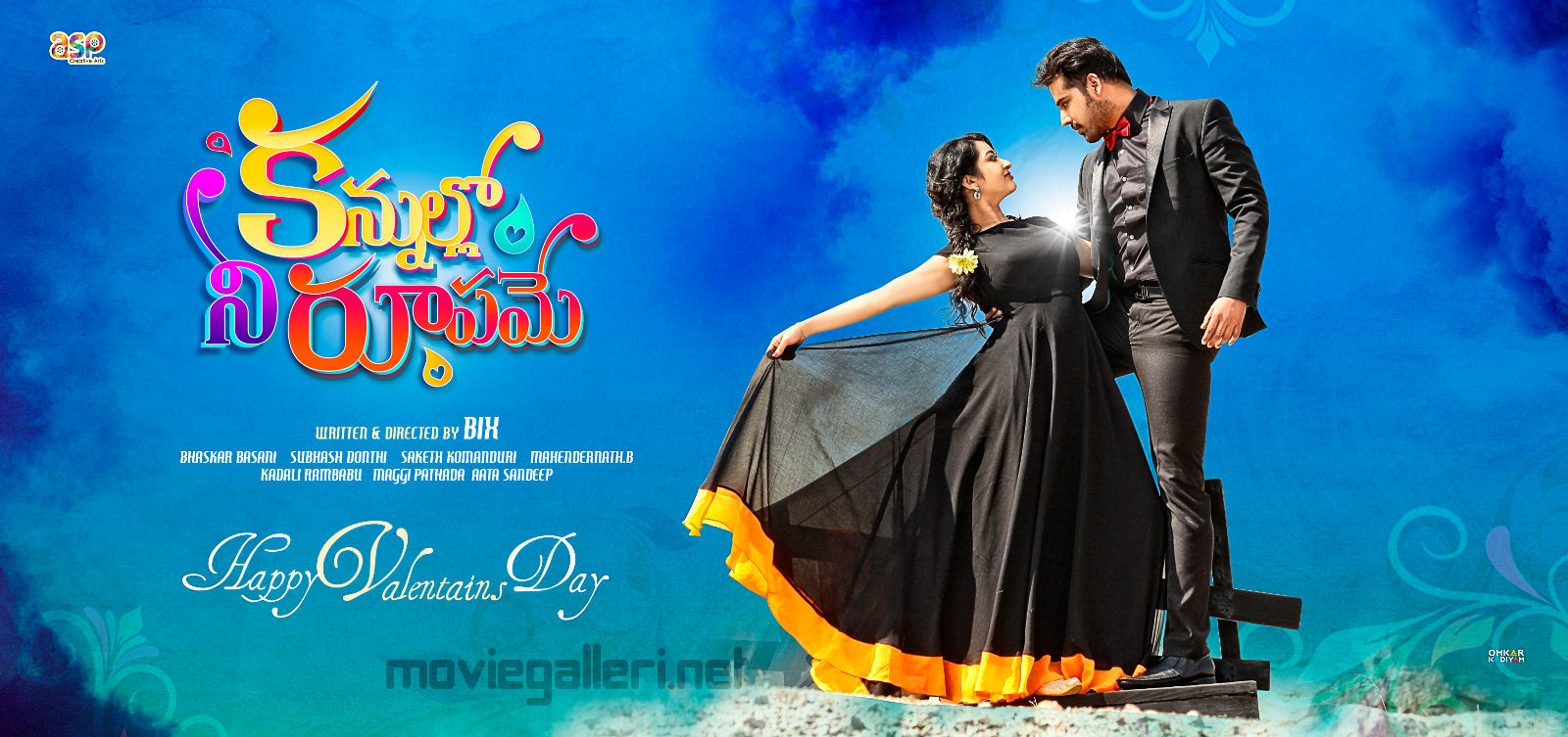 Nandu & Tejaswini Prakash Kannullo Nee Roopame Movie Valentine's Day Wishes Wallpaper