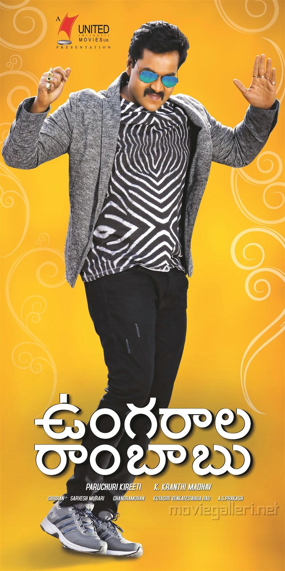 Sunil's Ungarala Rambabu First Look Poster