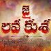 Jr NTR's Jai Lava Kusa Movie Sriramanavami Wishes Wallpaper