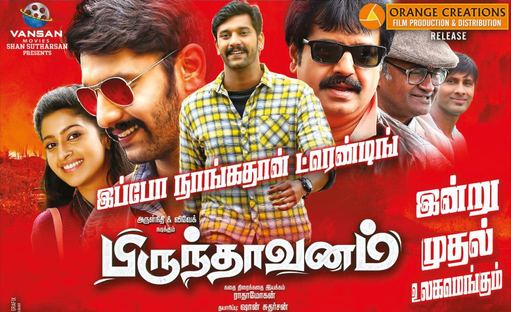 Brindavanam Movie Review Arulnidhi Tanya