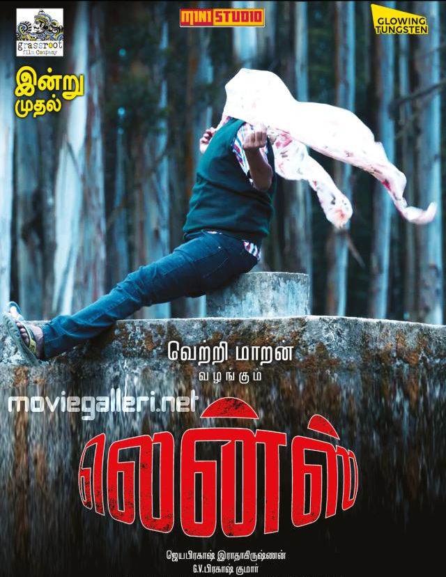 Lens Tamil Movie Release Today Poster