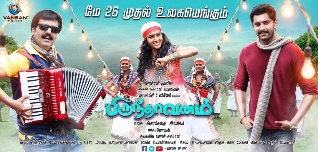 Vivek Tanya Arulnithi Brindavanam Movie Review