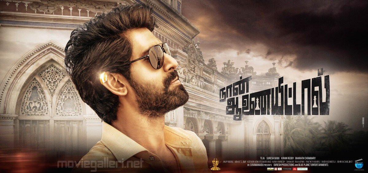 Actor Rana Daggubati's Naan Aanaiyittal Tamil Movie First Look Poster