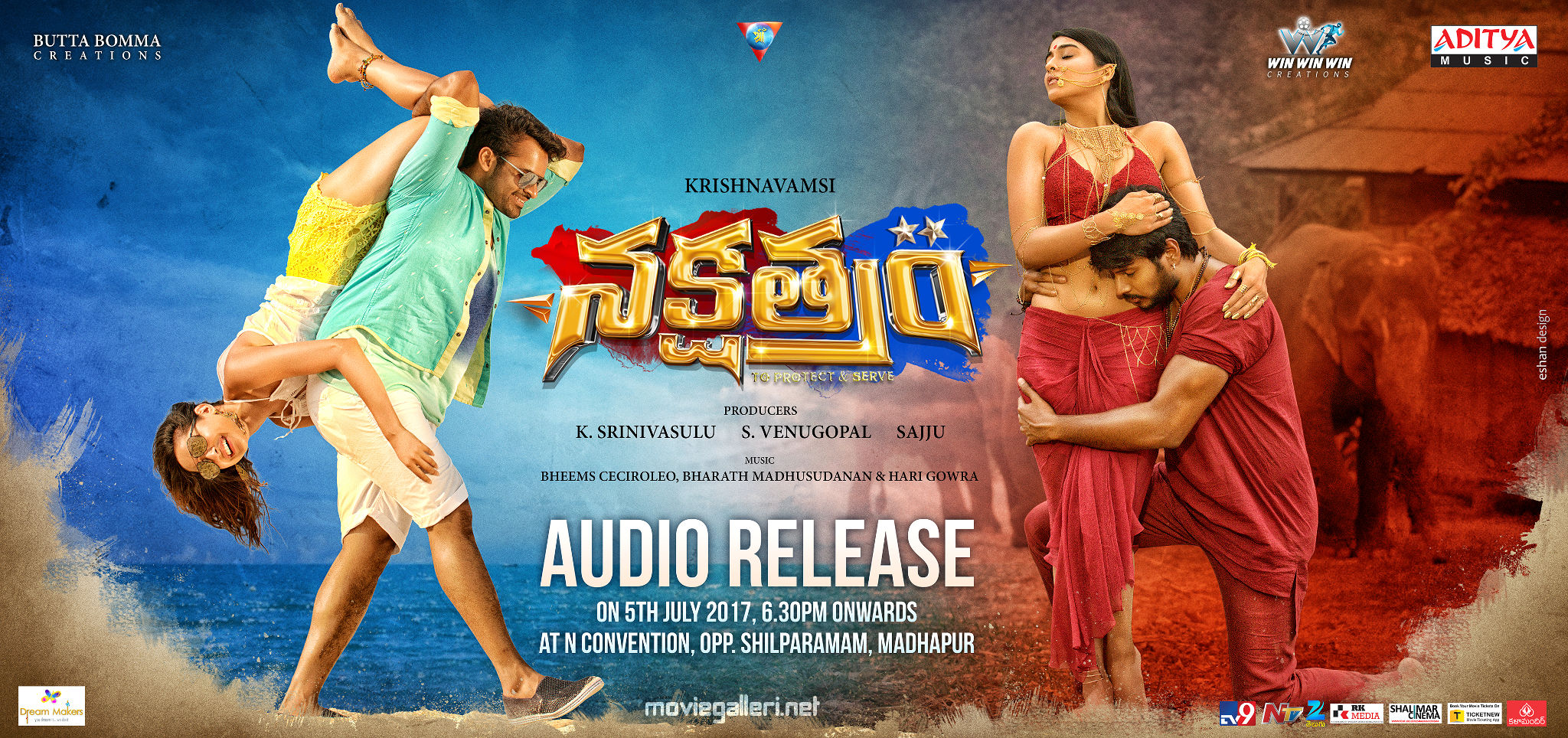 Nakshatram Movie Audio Release July 5th Wallpaper