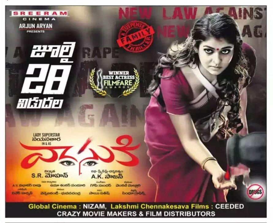 Nayanthara Vasuki movie July 28th Release Poster