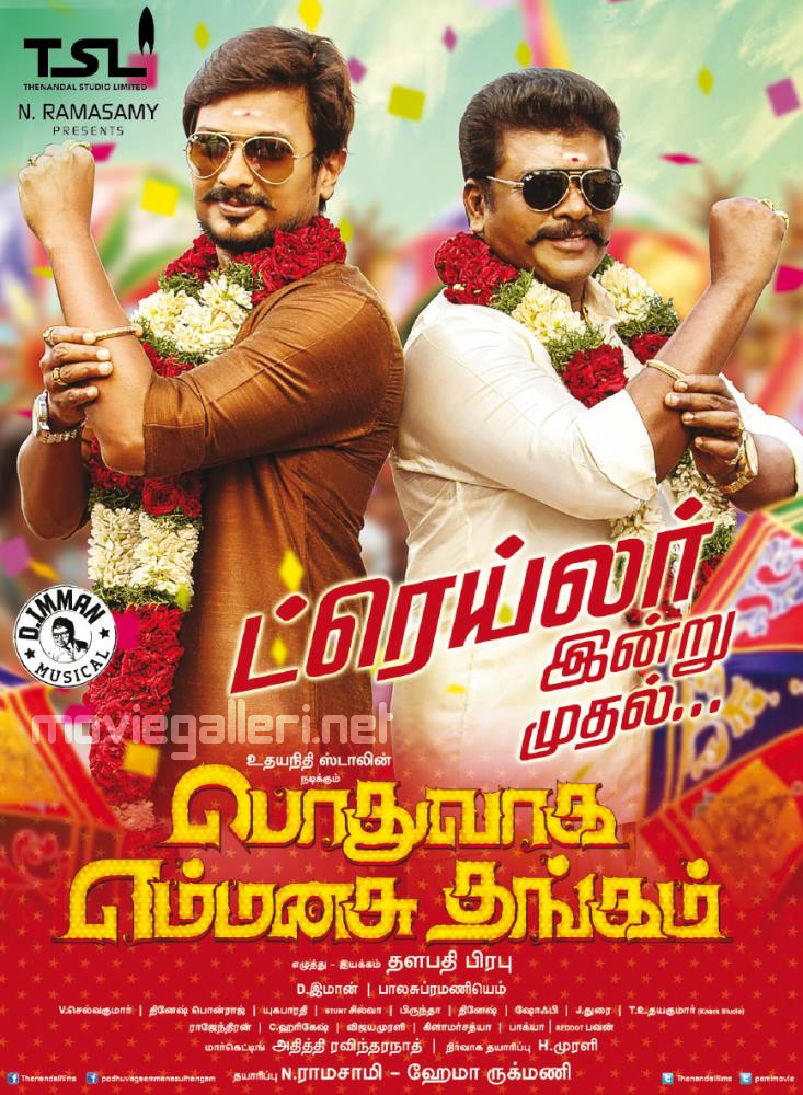 Udhayanidhi R Parthiban in Podhuvaga En Manasu Thangam Movie Poster