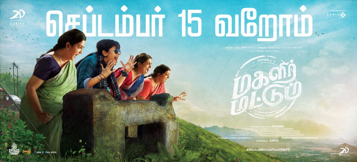 Magalir Mattum movie release in September 15th