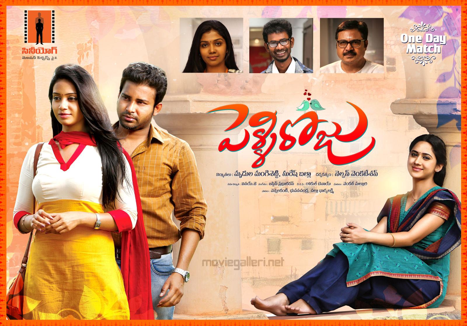 Nivetha Pethuraj, Dinesh, Mia George in Pelli Roju Movie First Look Posters
