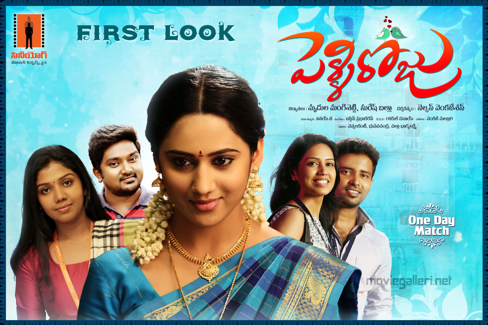 Riythvika, Bala Saravanan, Mia George, Nivetha Pethuraj, Dinesh in Pelli Roju Movie First Look Posters