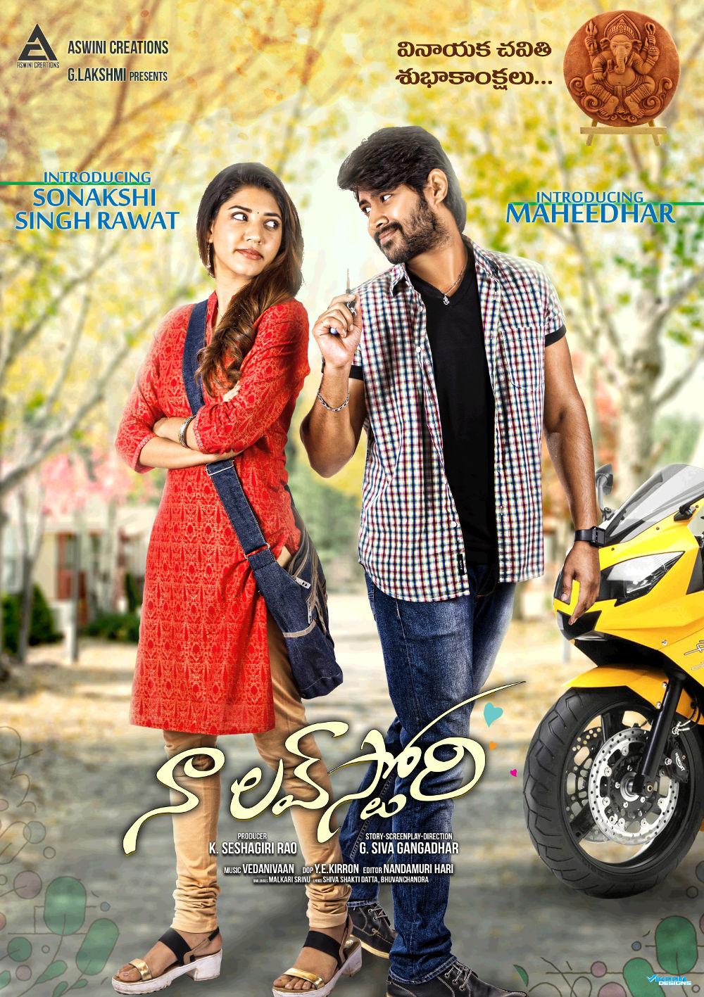 Sonakshi Singh Rawat Maheedhar Naa Love Story Movie Vinayaka Chavithi Wishes Poster