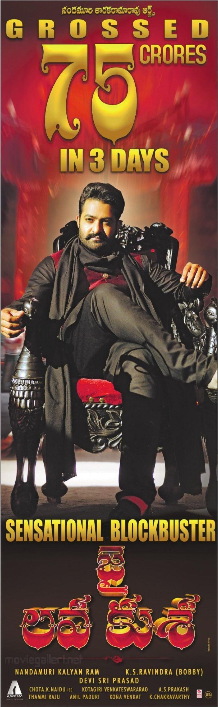 Jr NTR Jai Lava Kusa crossed 75 crores in 3 Days Poster