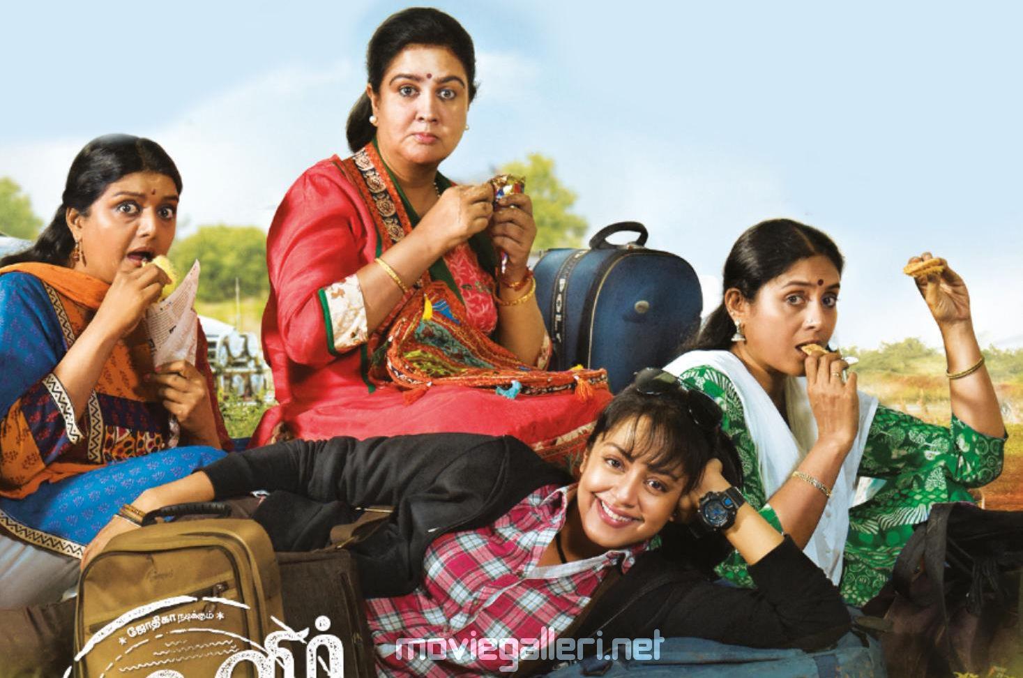 Magalir Mattum Movie Review Jyothika Saranya Urvashi Bhanupriya