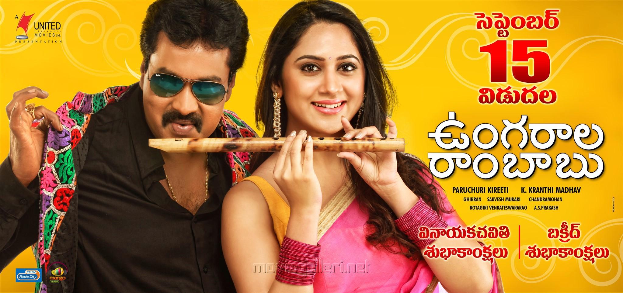 Sunil Miya George Ungarala Rambabu Movie Release Date September 15th Wallpapers