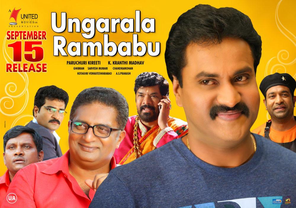 Sunil Ungarala Rambabu Movie September 15 Release Posters