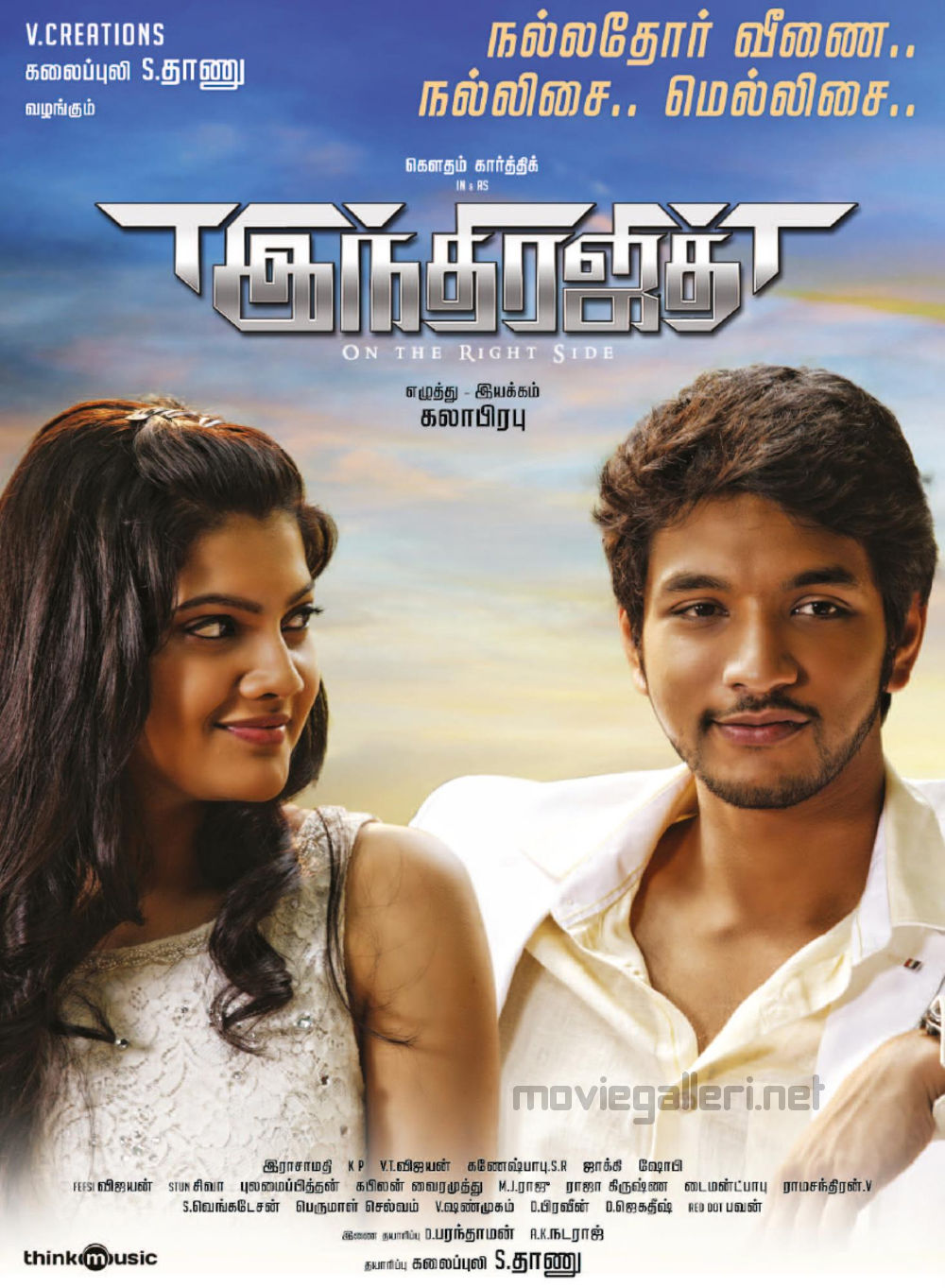 Ashrita Shetty, Gautham Karthik in Indrajith Movie Poster