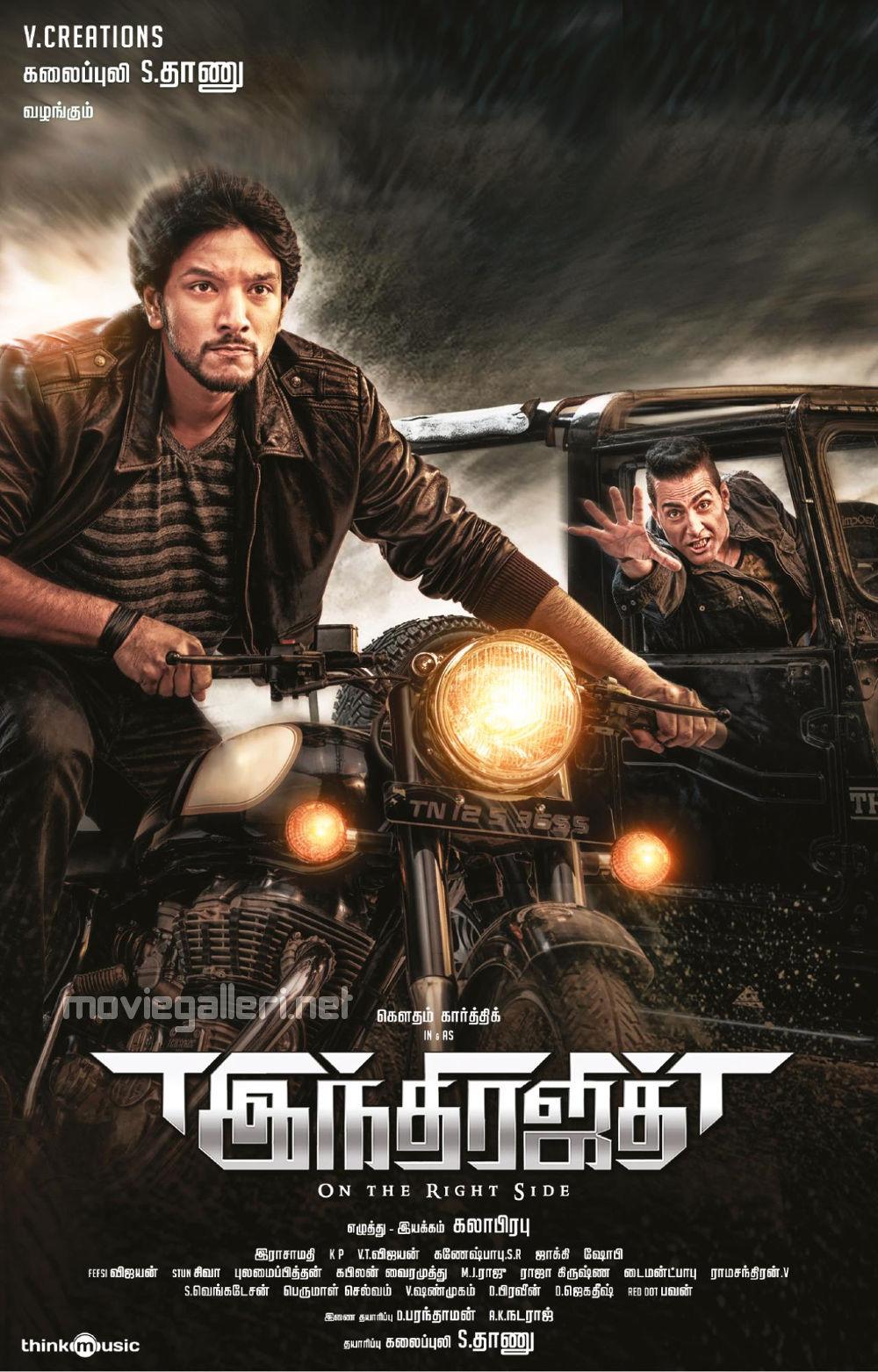 Gautham, Karthik, Sudhanshu Pandey in Indrajith Movie Poster