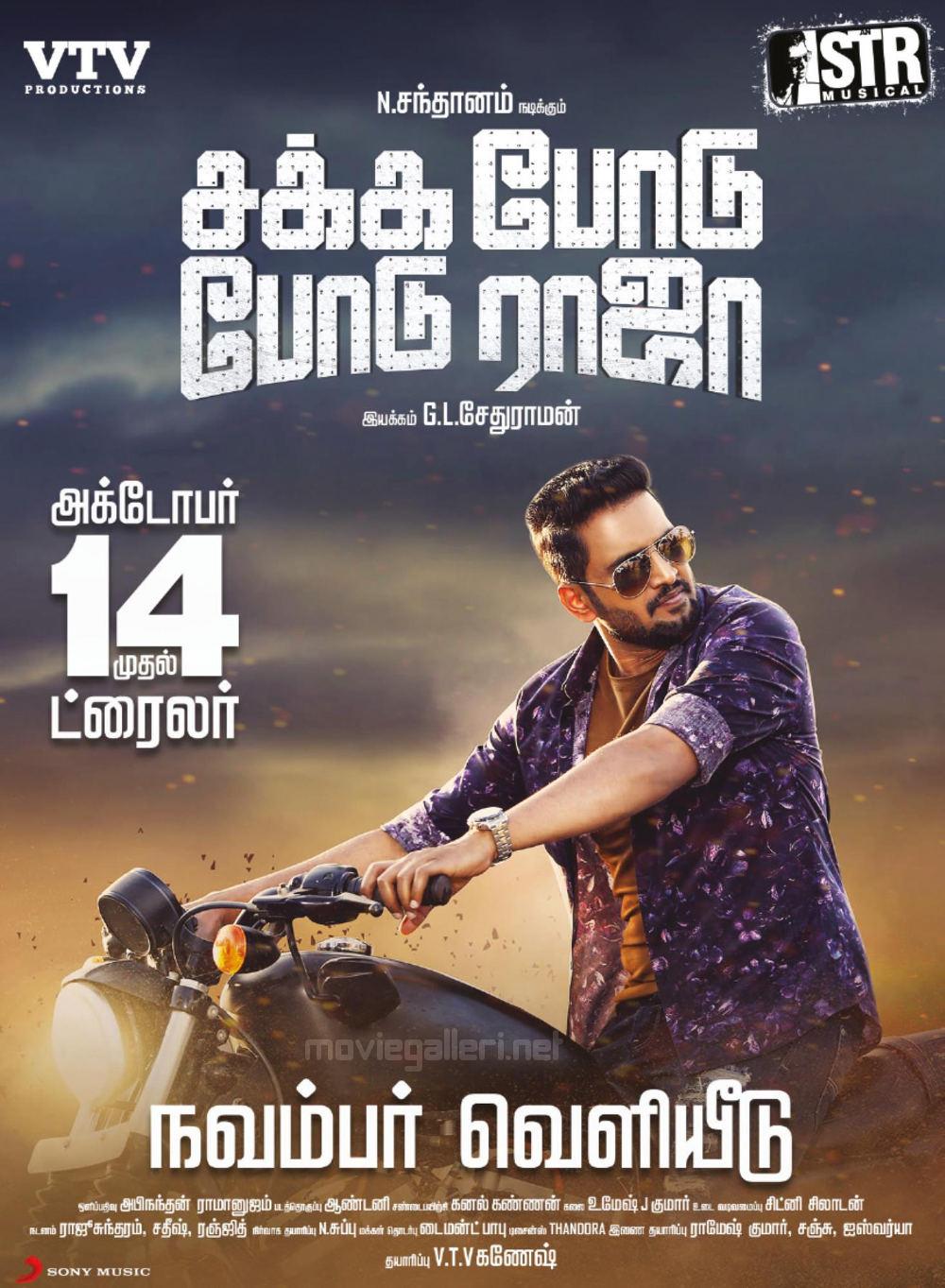 Trailer release plans of Simbu-Santhanam's next