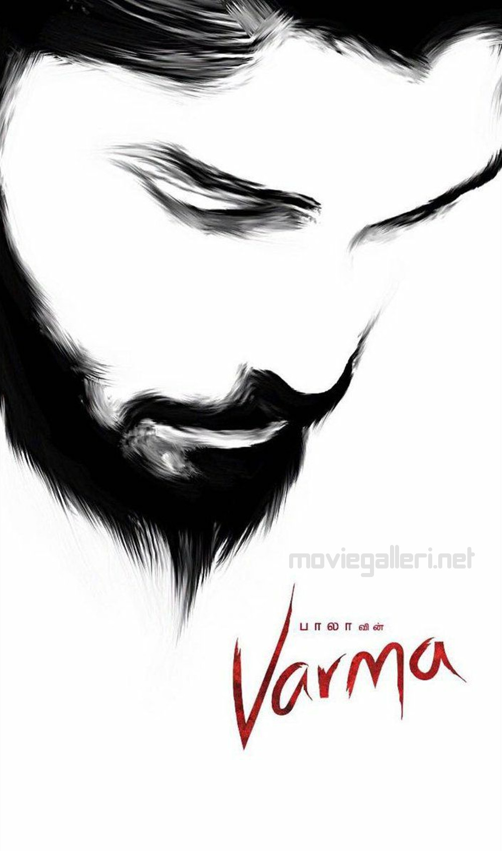 Director Bala Vikram Son Dhruv Varma First Look Title Poster