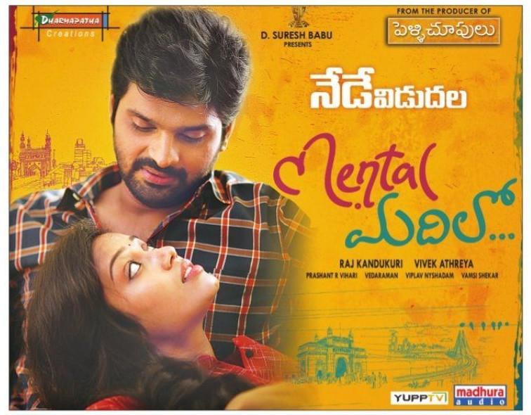 Sree Vishnu Nivetha Pethuraj Mental Madhilo Movie Releasing Today Posters