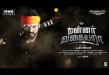 Mannar Vagaiyara Movie Official Teaser