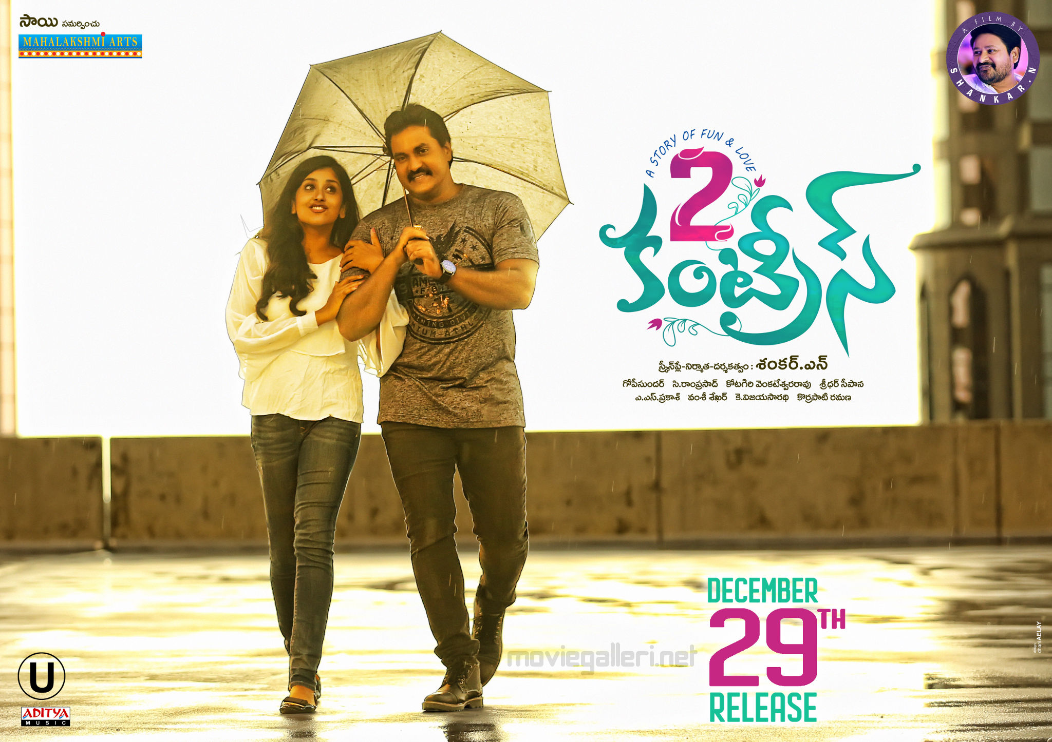 Sunil, Manisha Raj 2 Countries Censor Clean U – Release On Dec 29th