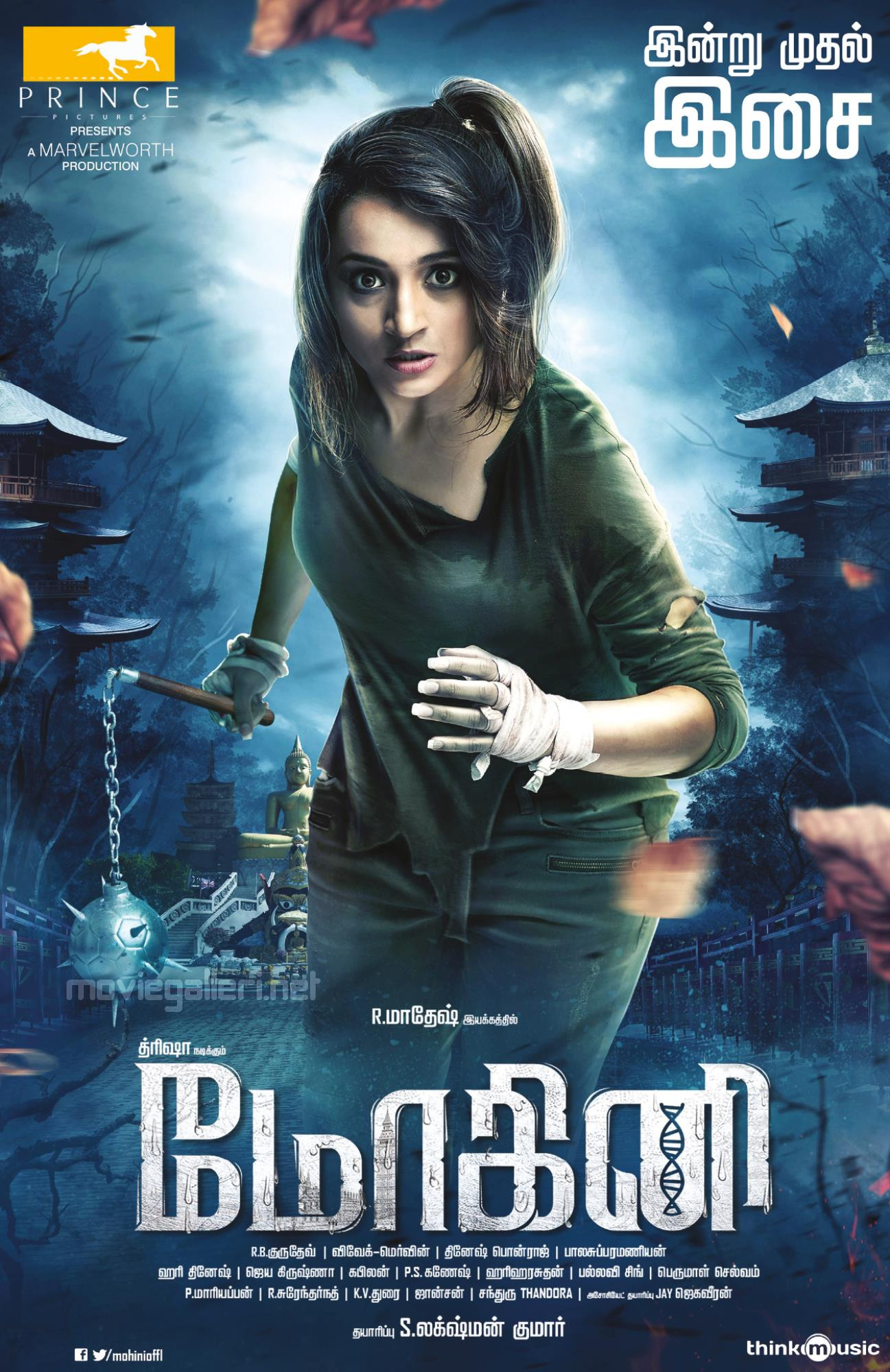 Actress Trisha Mohini Movie Audio Release Today Posters