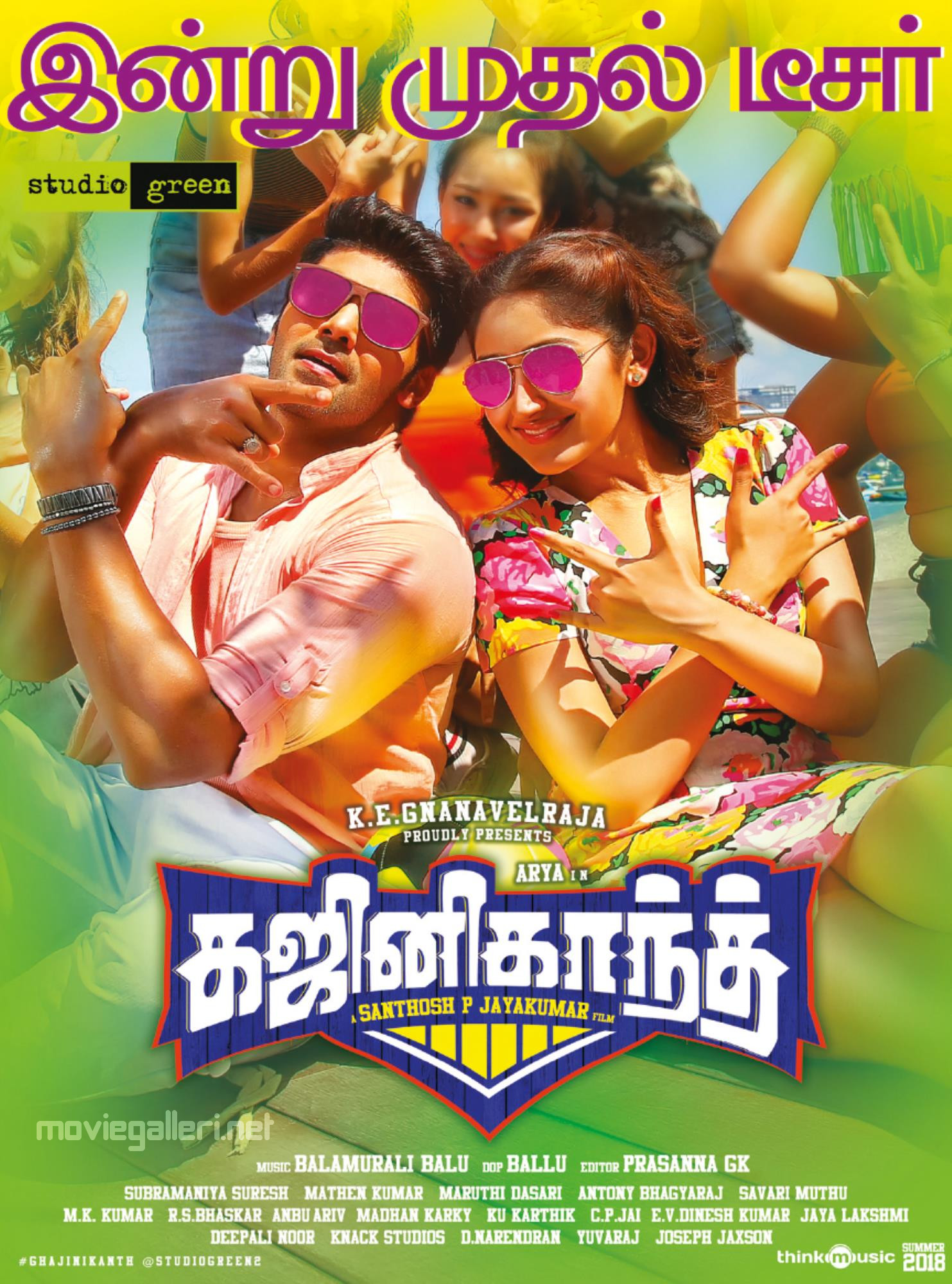 Arya Sayesha Gajinikanth Movie Teaser Release Today Poster