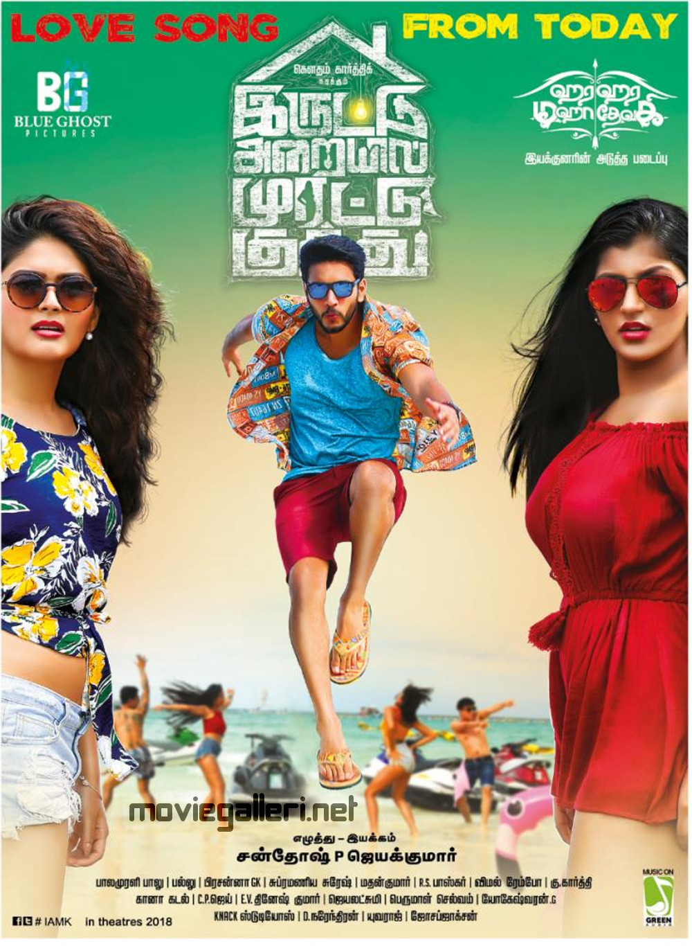 Iruttu Arayil Murattu Kuthu Love Song From Today Posters New Movie
