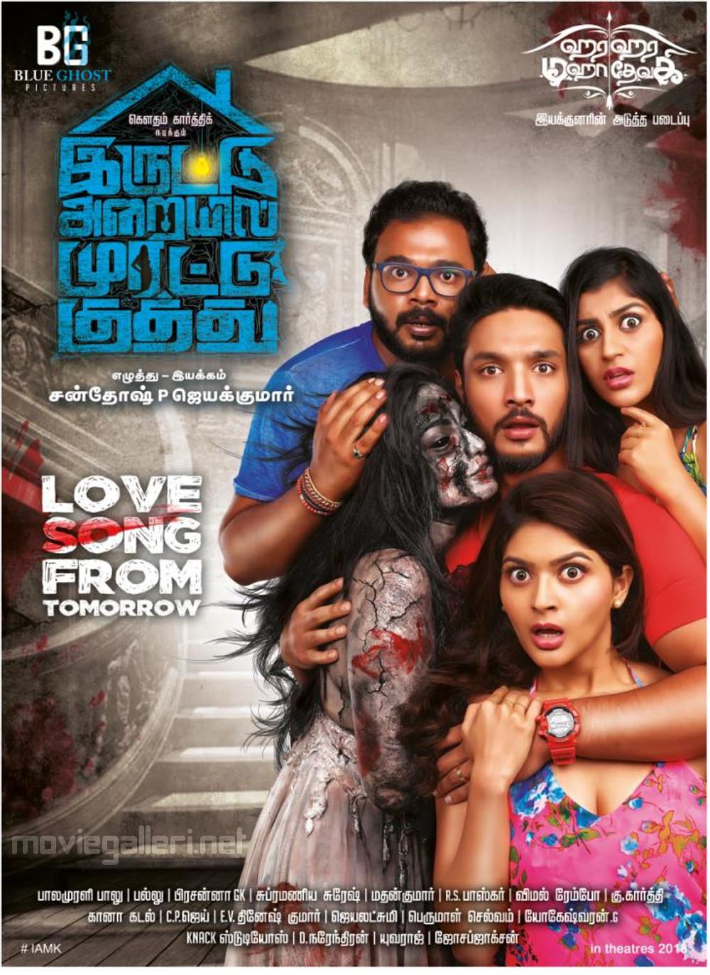 Iruttu Arayil Murattu Kuthu Movie Love Song Posters