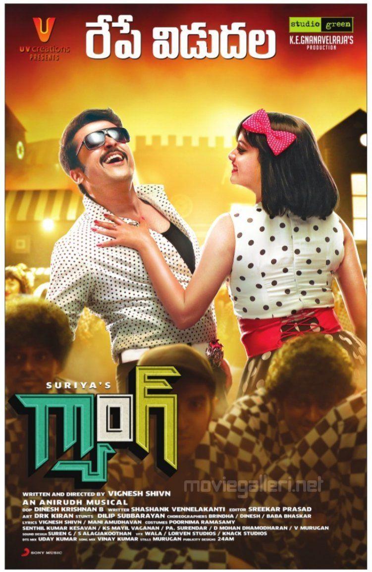 Suriya Keerthy Suresh Gang Movie Releasing Tomorrow Poster