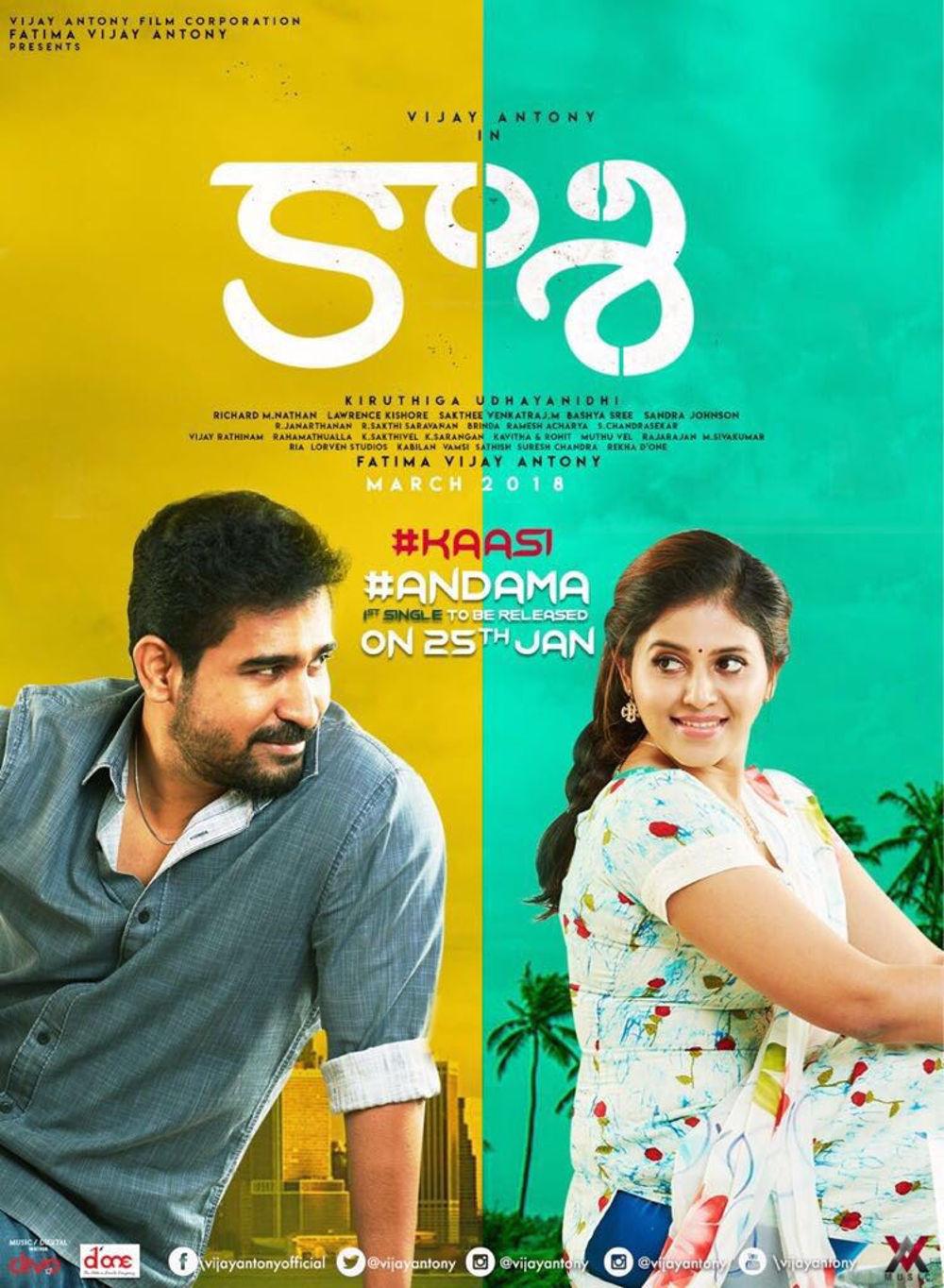 Vijay Antony' Anjali 'Kaasi' First Look Poster
