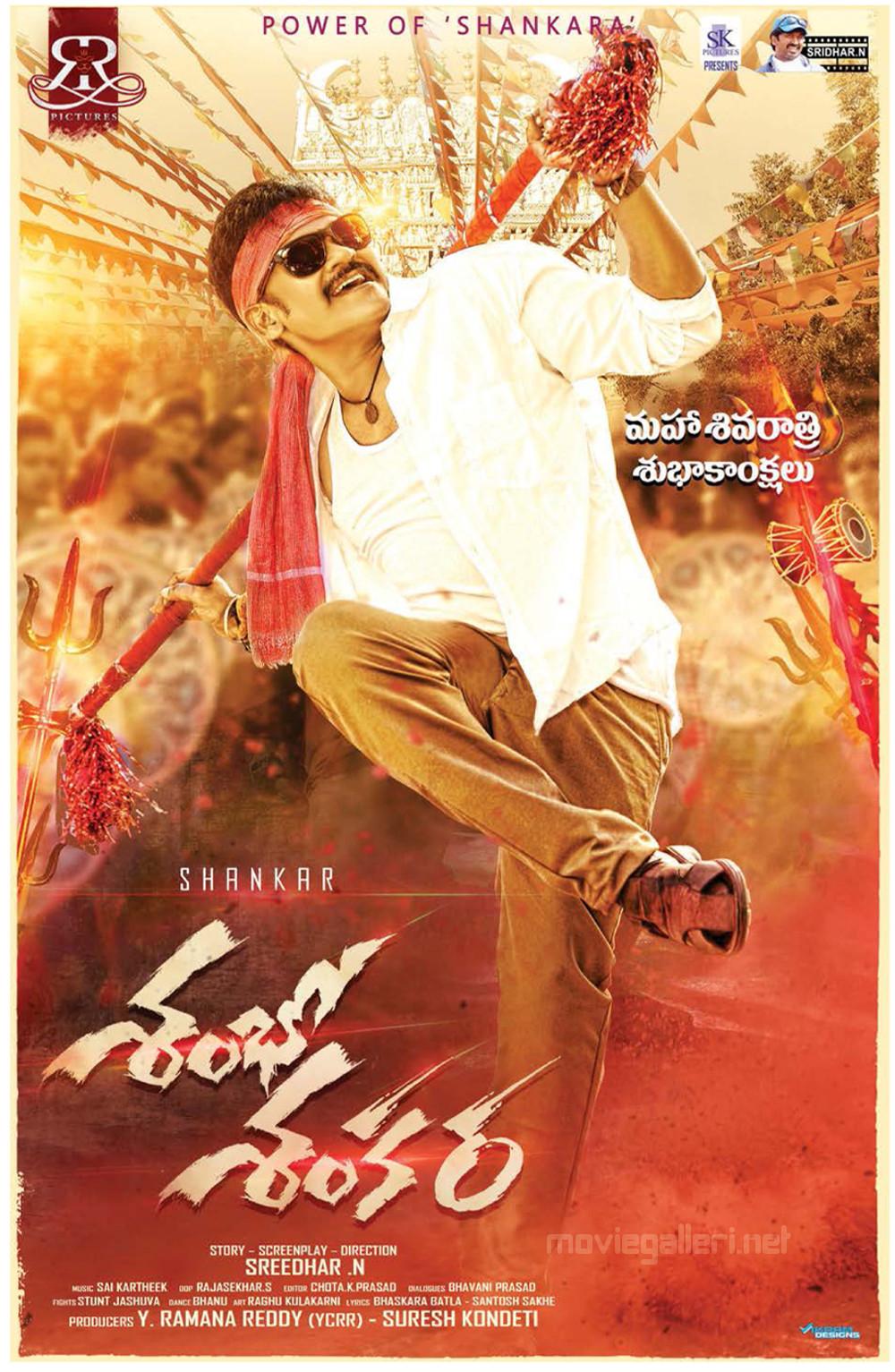 Actor Shankar Shambo Shankara Movie First Look Poster