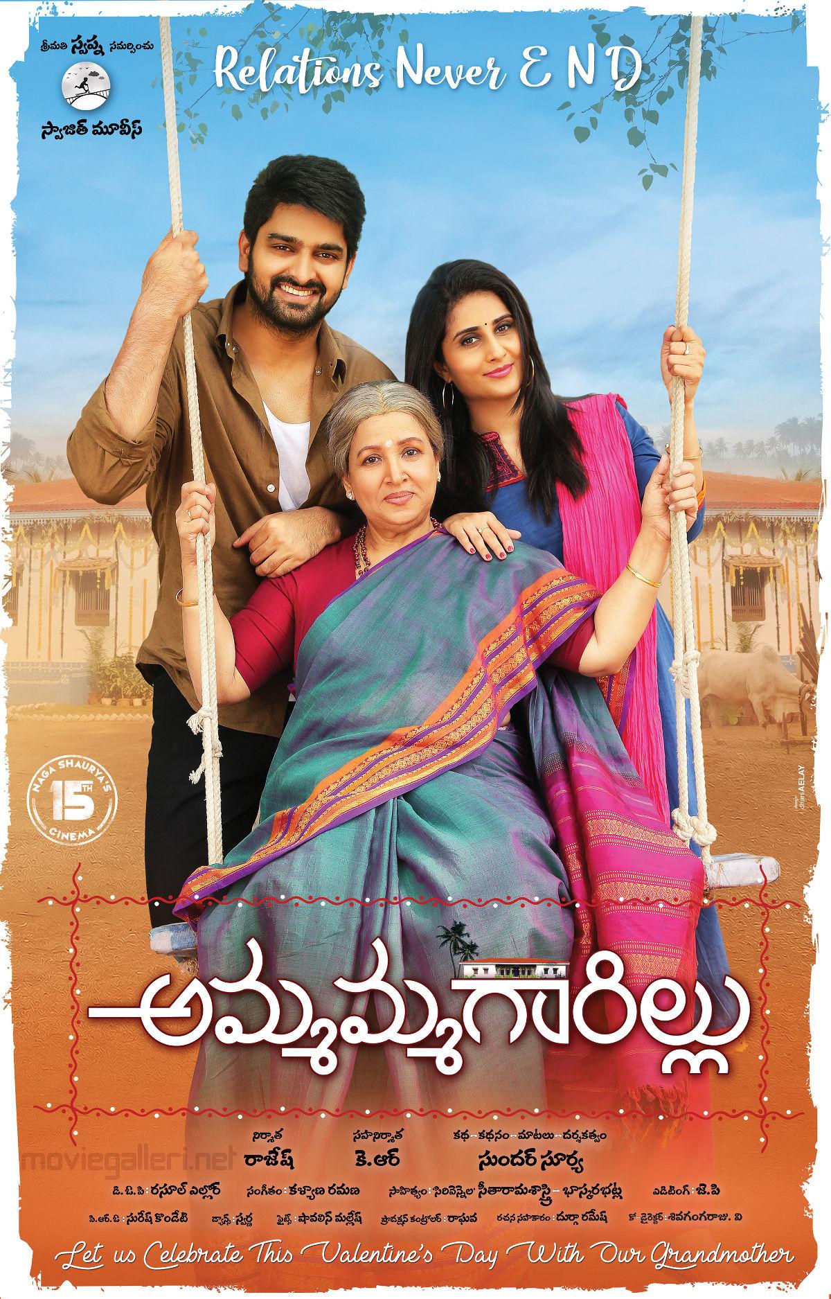 Naga Shaurya, Shamili, Sumithra Ammamma Gari Illu First Look Posters HD