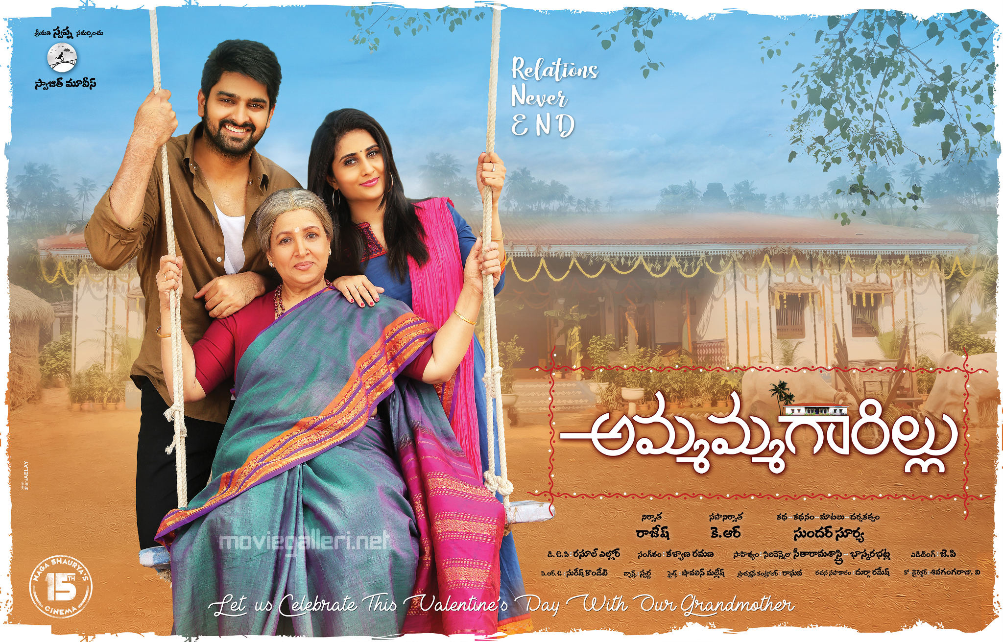 Naga Shourya, Shamili, Sumithra Ammamma Gari Illu First Look Wallpapers