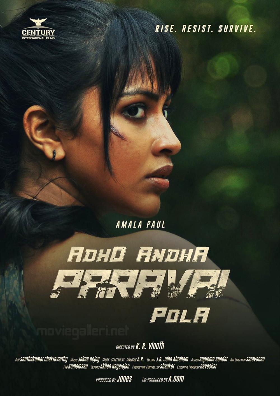 Amala Paul Adho Andha Paravai Pola First Look Poster