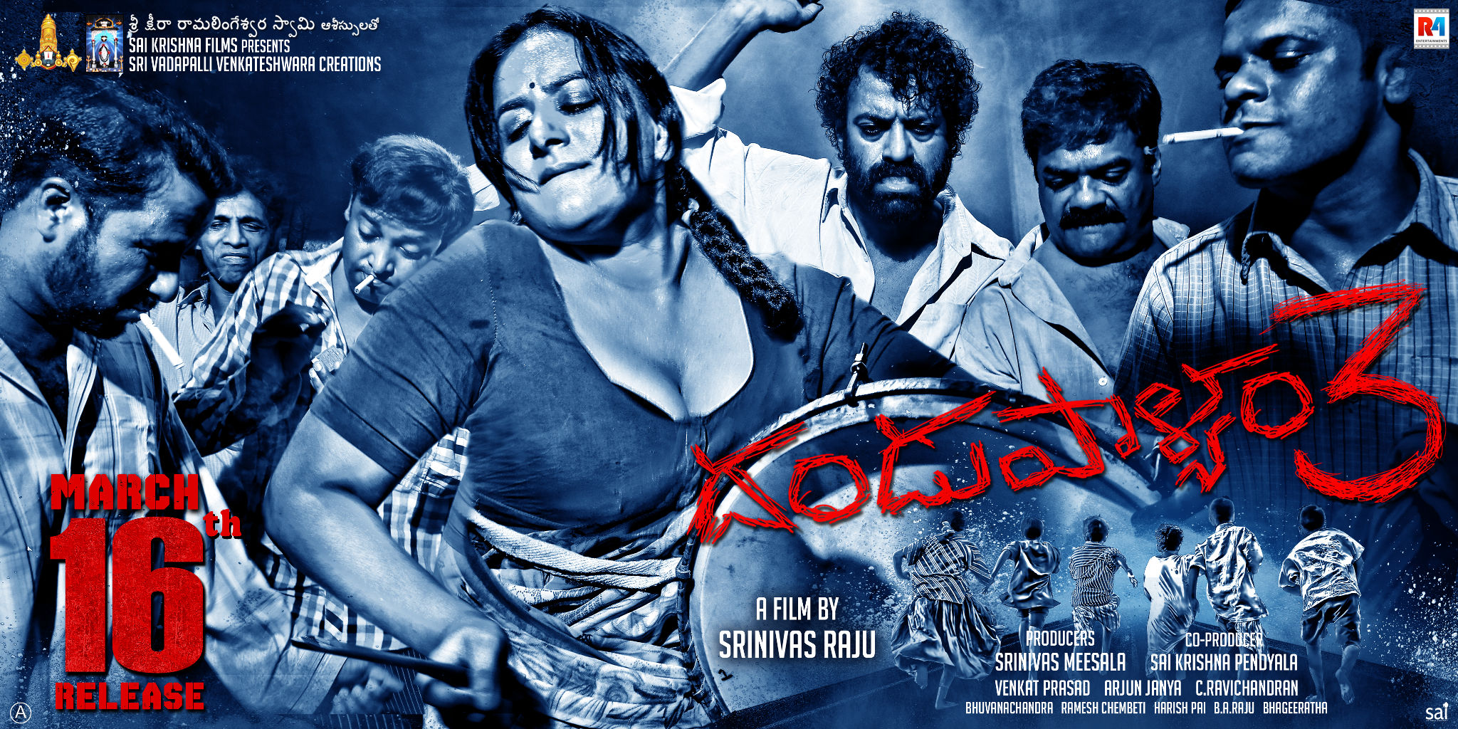 dandupalyam 3 movie release on march 16th wallpaper | new movie posters