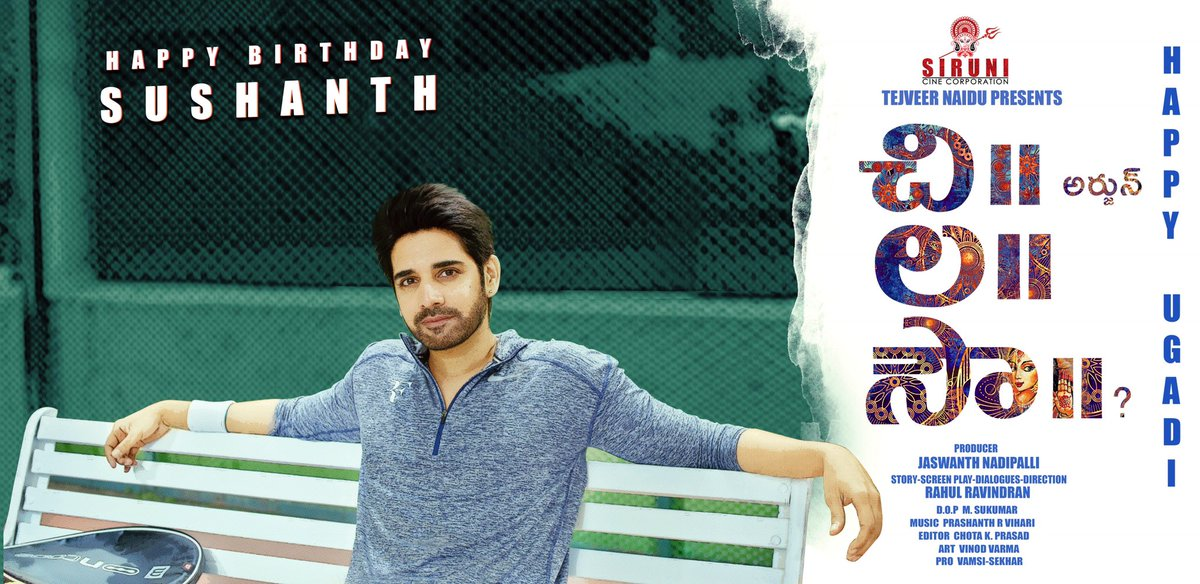 Sushanth ChiLaSow First Look Poster
