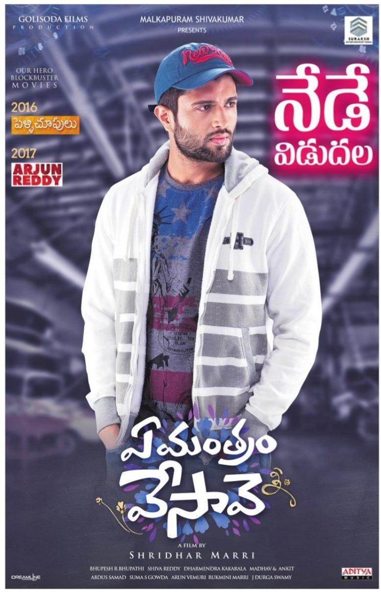 Vijay Devarakonda Ye Mantram Vesave Releasing Today Poster